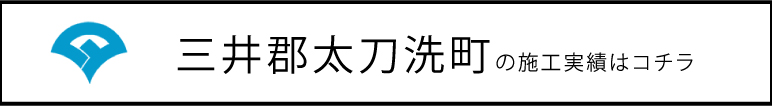 三井郡大刀洗町の施工実績はこちら