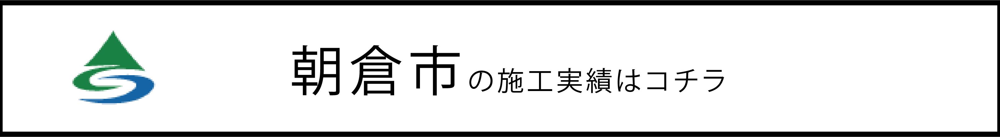 朝倉市の施工実績はこちら