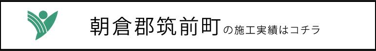 朝倉郡筑前町の施工実績はこちら