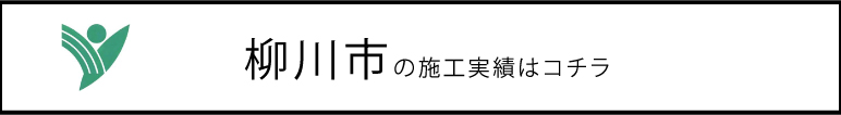 柳川市の施工実績はこちら