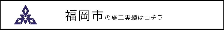 福岡市の施工実績はこちら