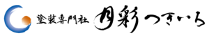 塗装専門社 月彩(つきいろ)